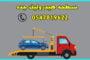 سطحة الرياض لنقل السيارات المعطلة 0551990615 ونقل بين المدن